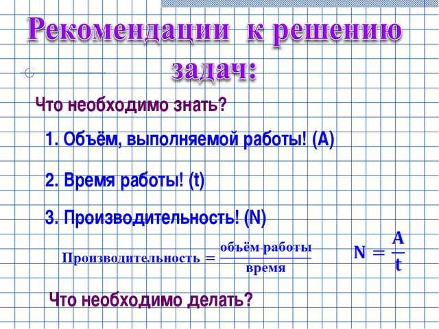 Задачи на совместную работу с решением таблица информатика количество информации задачи с решением