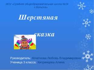 Шерстяная  сказка Руководитель: Кочеткова Любовь Владимировн