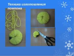 Техника изготовления помпона