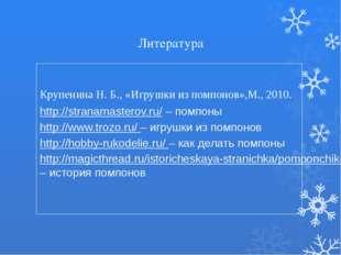 Литература Крупенина Н. Б., «Игрушки из помпонов»,М., 2010. http://stranamast