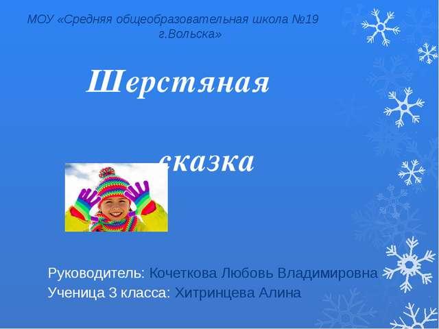 Шерстяная  сказка Руководитель: Кочеткова Любовь Владимировн...