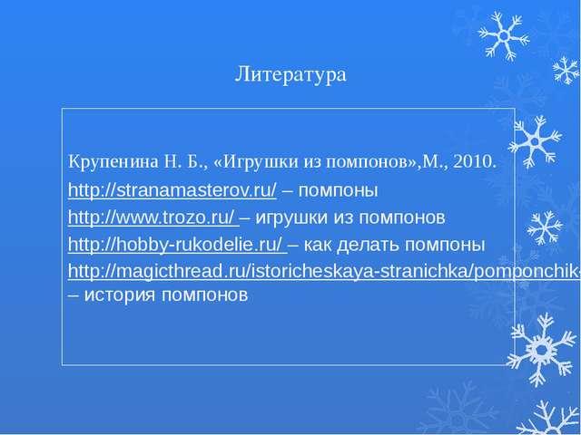 Литература Крупенина Н. Б., «Игрушки из помпонов»,М., 2010. http://stranamast...