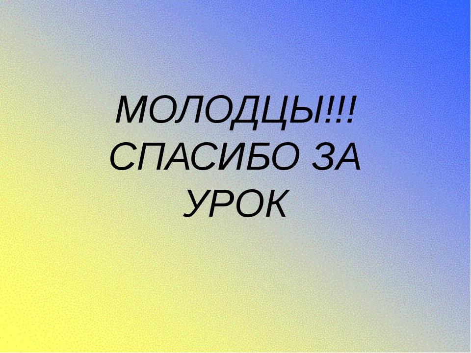 МОЛОДЦЫ!!! СПАСИБО ЗА УРОК
