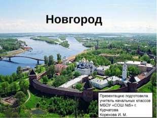 Новгород Презентацию подготовила учитель начальных классов МБОУ «СОШ №5» г.