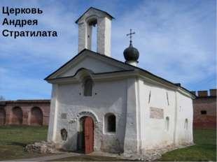 Церковь Андрея Стратилата