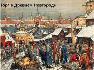 Торг в Древнем Новгороде