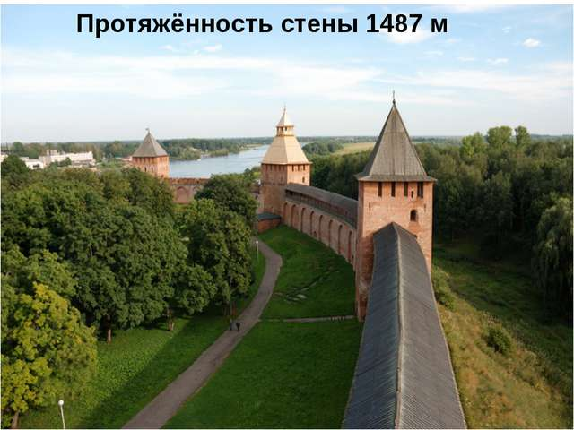 Протяжённость стены 1487 м