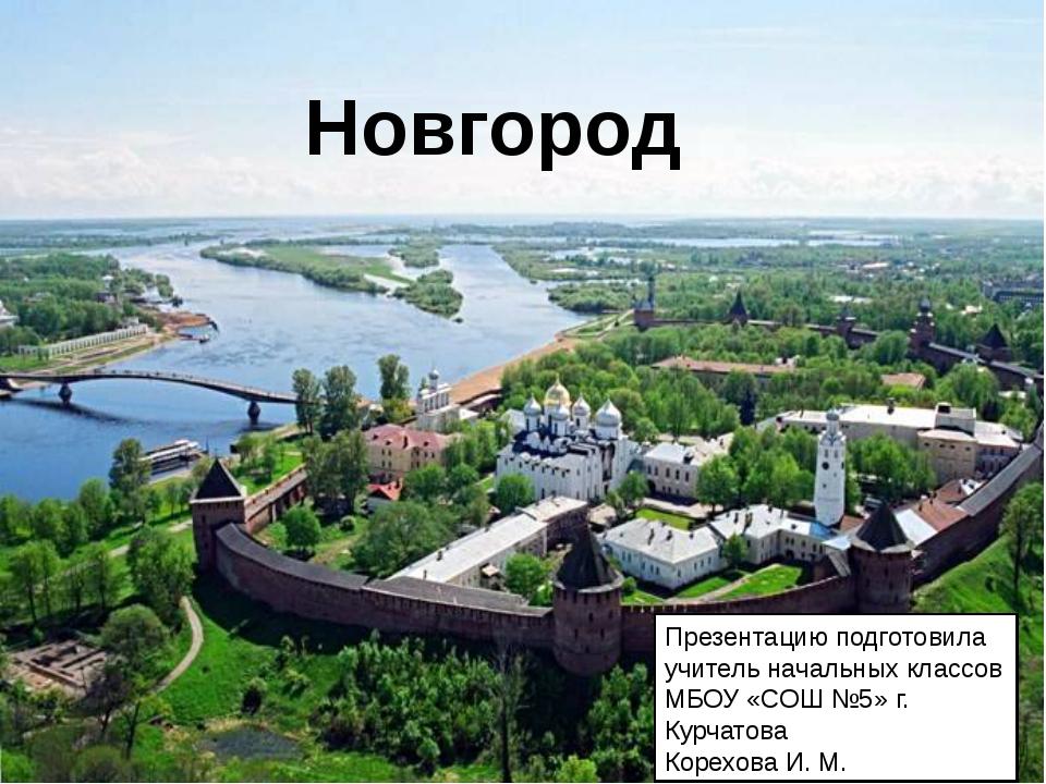 Новгород Презентацию подготовила учитель начальных классов МБОУ «СОШ №5» г....