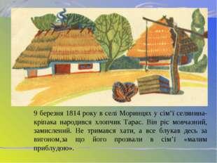 9 березня 1814 року в селі Моринцях у сім'ї селянина-кріпака народився хлопчи