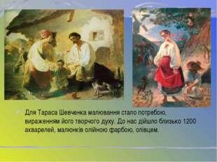 Для Тараса Шевченка малювання стало потребою, вираженням його творчого духу.
