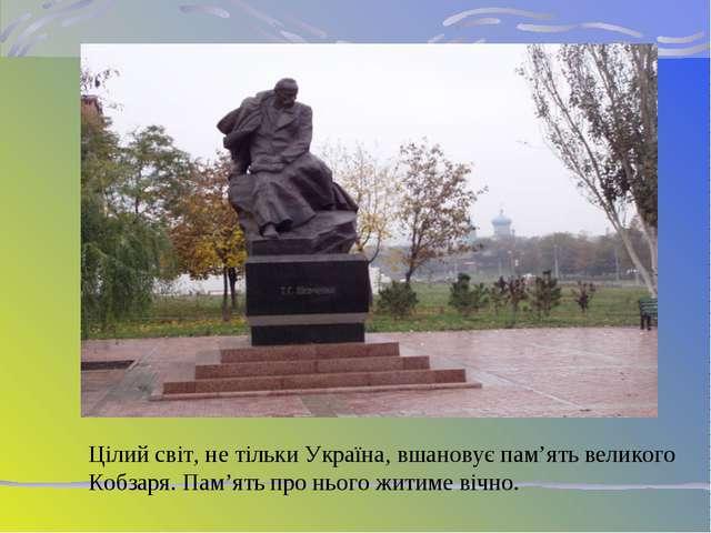Цілий світ, не тільки Україна, вшановує пам'ять великого Кобзаря. Пам'ять про...