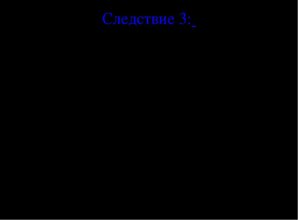 Следствие 3: Угол, смежный с прямым углом, есть прямой угол. Угол смежный с т...