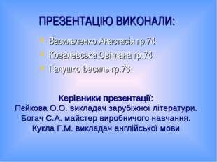 ПРЕЗЕНТАЦІЮ ВИКОНАЛИ: Васильченко Анастасія гр.74 Ковалевська Світлана гр.74