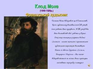 Клод Моне (1840-1926р.) Французький художник Талант Моне відкрився ще в дитин