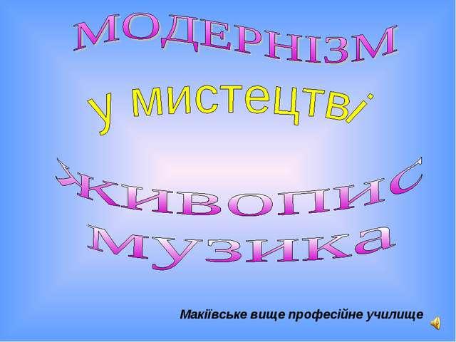 Макіївське вище професійне училище
