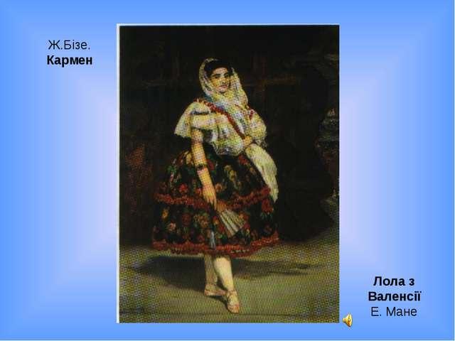 Ж.Бізе. Кармен Лола з Валенсії Е. Мане