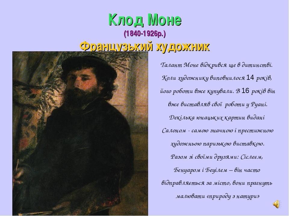 Клод Моне (1840-1926р.) Французький художник Талант Моне відкрився ще в дитин...