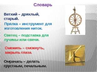 Словарь Ветхий – дряхлый, старый. Прялка – инструмент для изготовления ниток.