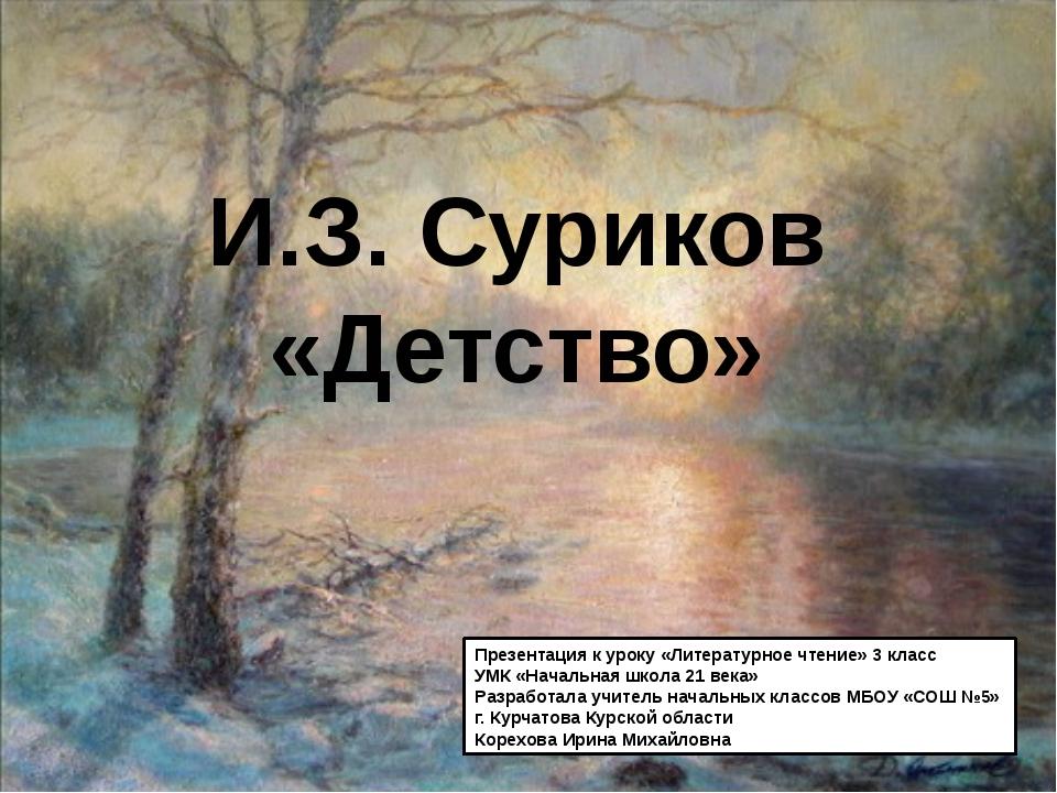 И.З. Суриков «Детство» Презентация к уроку «Литературное чтение» 3 класс УМК...