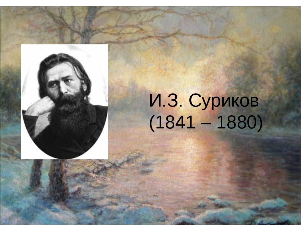 И.З. Суриков (1841 – 1880)