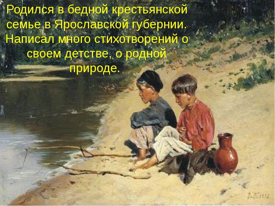 Родился в бедной крестьянской семье в Ярославской губернии. Написал много сти...