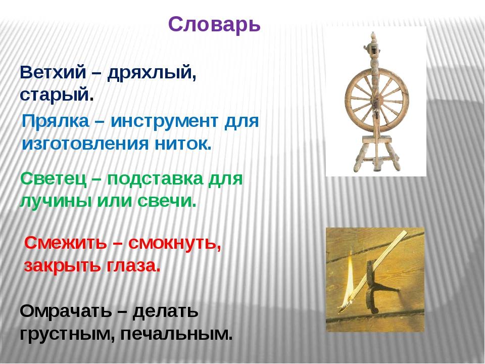 Словарь Ветхий – дряхлый, старый. Прялка – инструмент для изготовления ниток....