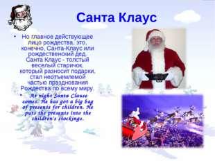 Санта Клаус Но главное действующее лицо рождества, это, конечно, Санта-Клаус