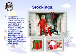 Stockings. Рождество - праздник для всей семьи, но больше всего его любят и