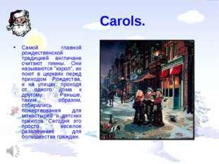 Carols. Самой главной рождественской традицией англичане считают гимны. Они