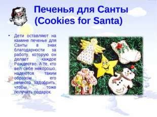 Печенья для Санты (Cookies for Santa) Дети оставляют на камине печенье для С