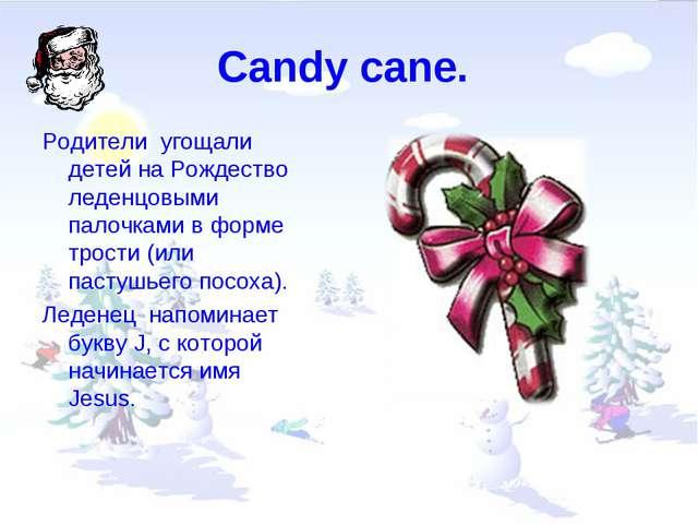 Candy cane. Родители угощали детей на Рождество леденцовыми палочками в форме...