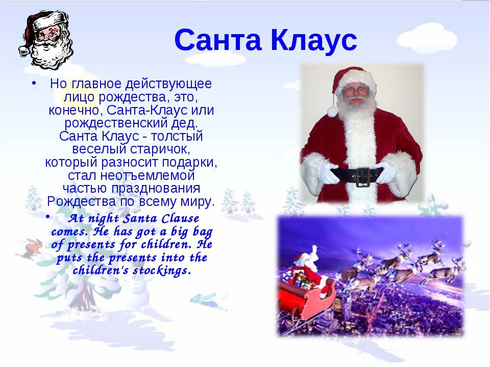 Санта Клаус Но главное действующее лицо рождества, это, конечно, Санта-Клаус...