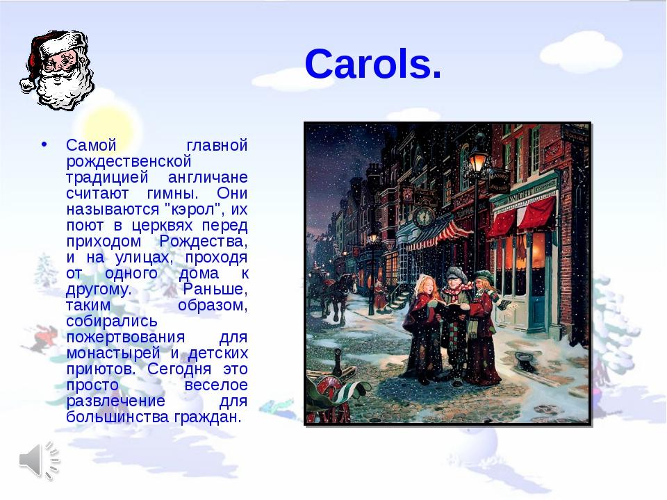 Carols. Самой главной рождественской традицией англичане считают гимны. Они...