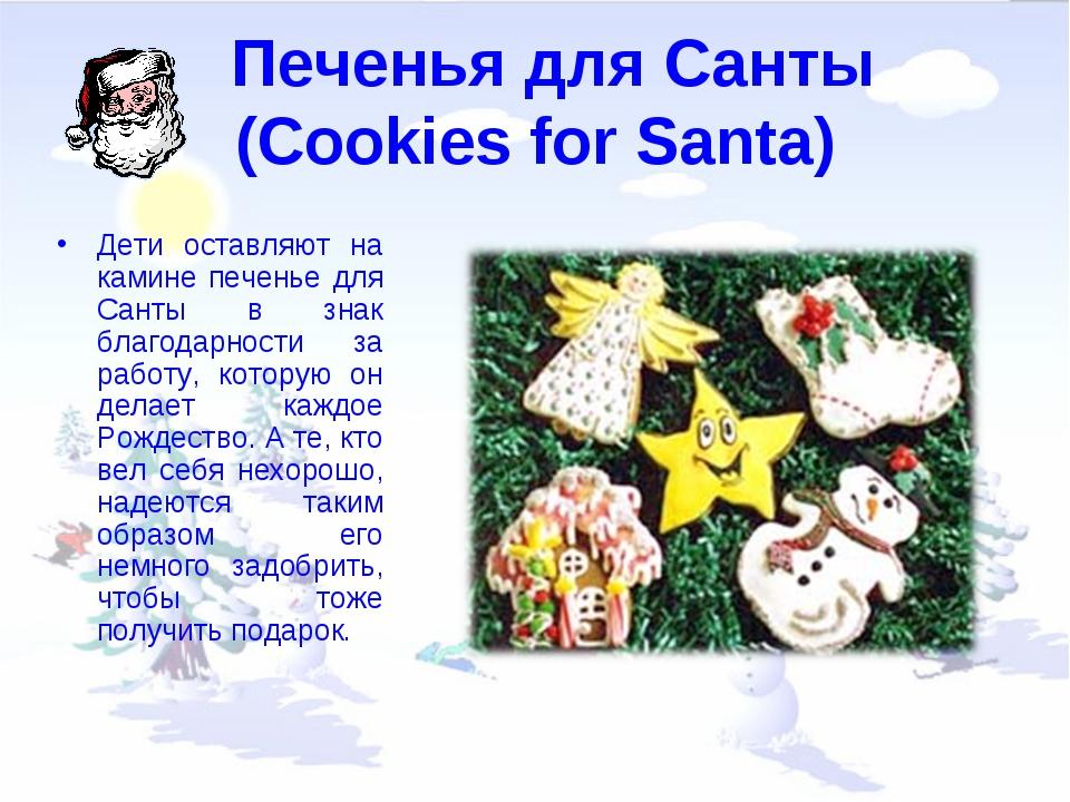 Печенья для Санты (Cookies for Santa) Дети оставляют на камине печенье для С...