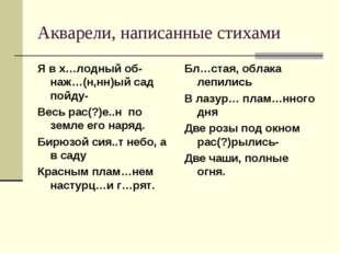 Акварели, написанные стихами Я в х…лодный об-наж…(н,нн)ый сад пойду- Весь рас