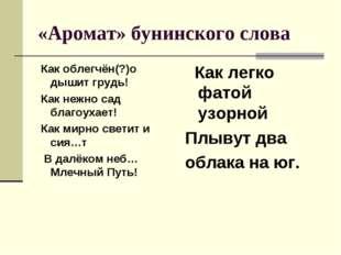 «Аромат» бунинского слова Как облегчён(?)о дышит грудь! Как нежно сад благоух