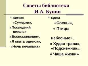 Советы библиотеки И.А. Бунин Лирика. «Сумерки», «Последний шмель», «Воспомина