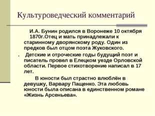 Культуроведческий комментарий И.А. Бунин родился в Воронеже 10 октября 1870г