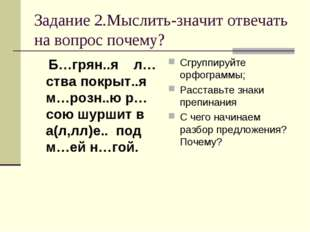 Задание 2.Мыслить-значит отвечать на вопрос почему? Б…грян..я л…ства покрыт..