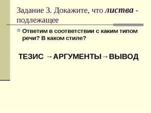 Задание 3. Докажите, что листва - подлежащее Ответим в соответствии с каким т