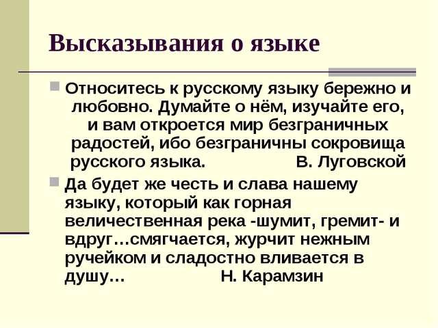 Высказывания о языке Относитесь к русскому языку бережно и любовно. Думайте о...