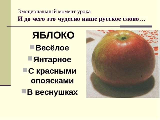 Эмоциональный момент урока И до чего это чудесно наше русское слово… ЯБЛОКО В...