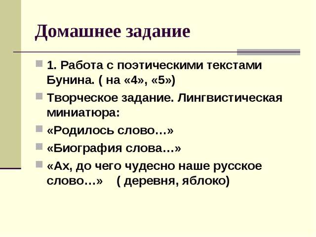 Домашнее задание 1. Работа с поэтическими текстами Бунина. ( на «4», «5») Тво...