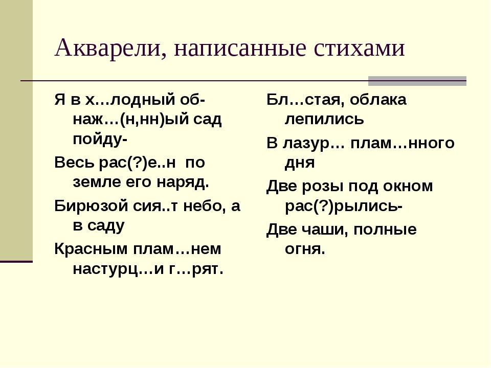 Акварели, написанные стихами Я в х…лодный об-наж…(н,нн)ый сад пойду- Весь рас...