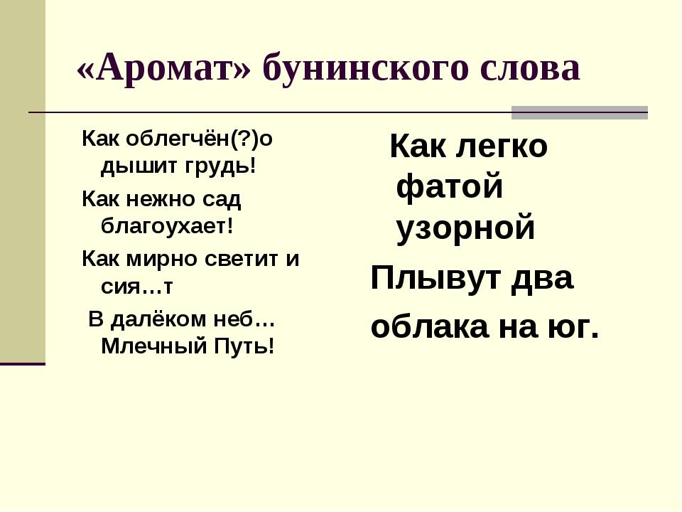 «Аромат» бунинского слова Как облегчён(?)о дышит грудь! Как нежно сад благоух...
