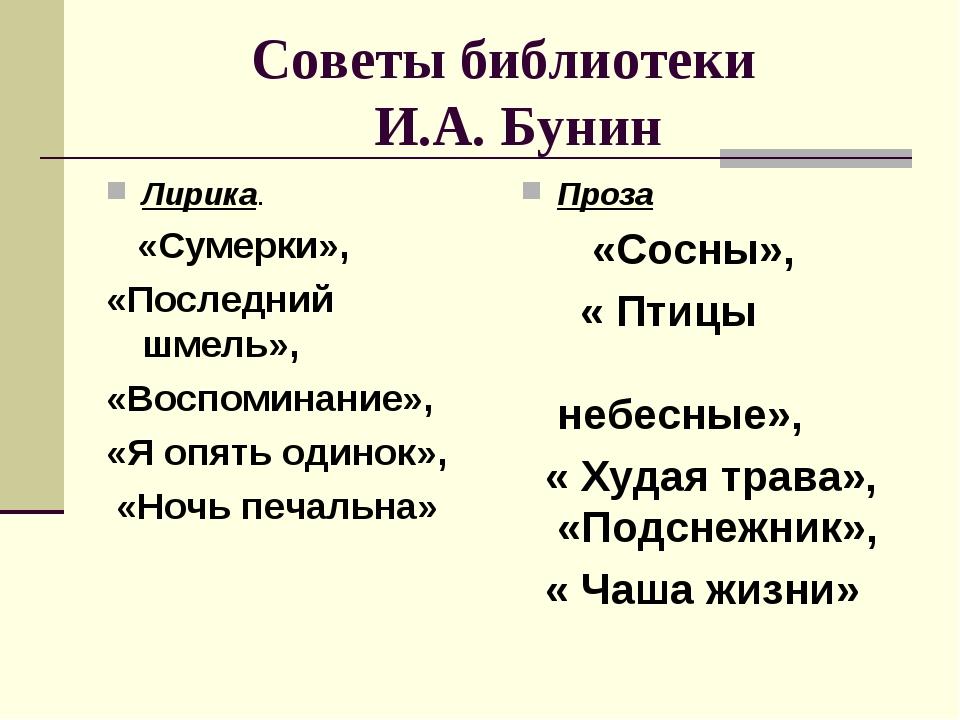 Советы библиотеки И.А. Бунин Лирика. «Сумерки», «Последний шмель», «Воспомина...