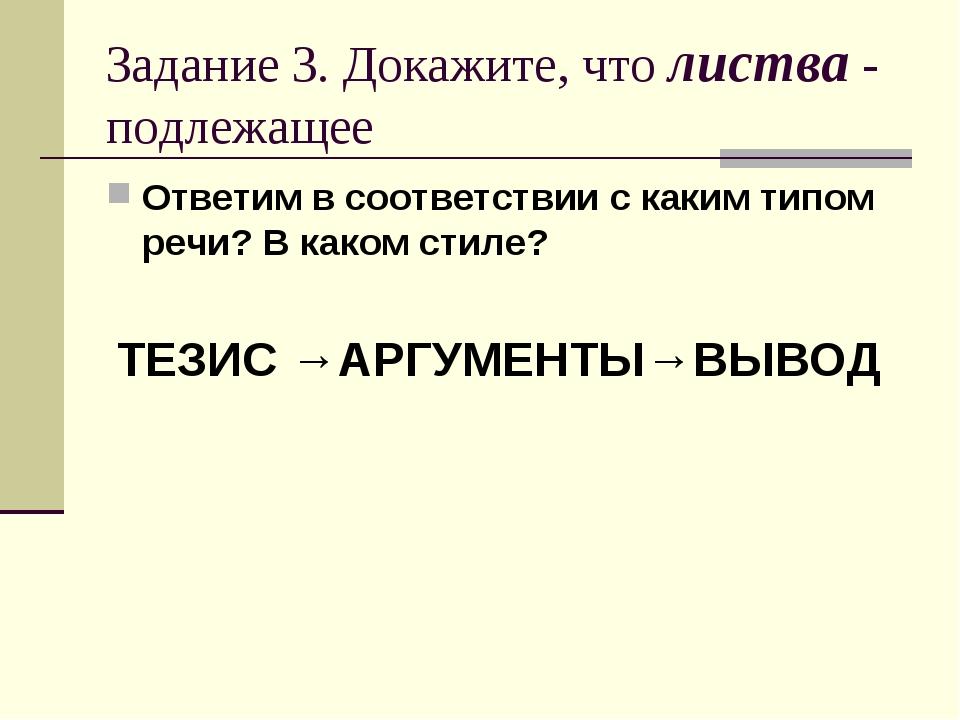 Задание 3. Докажите, что листва - подлежащее Ответим в соответствии с каким т...
