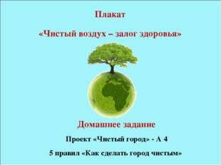 Плакат «Чистый воздух – залог здоровья» Домашнее задание Проект «Чистый город