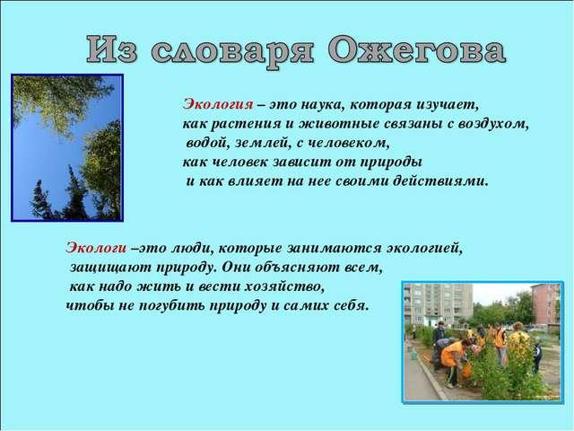 Экология – это наука, которая изучает, как растения и животные связаны с возд...