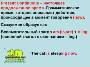 Present Continuous – настоящее продолженное время. Грамматическое время, кото